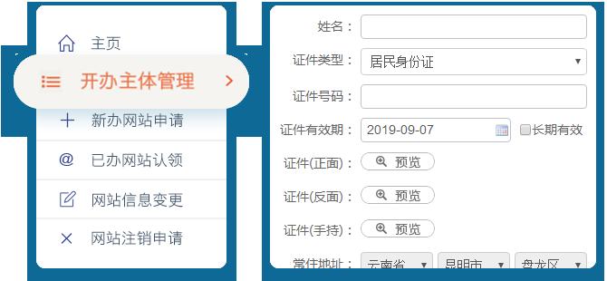 甘肃银河1331备用网址关于网站公安部备案指南
