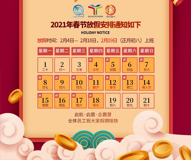 2021年甘肃银河1331备用网址农历春节放假通知